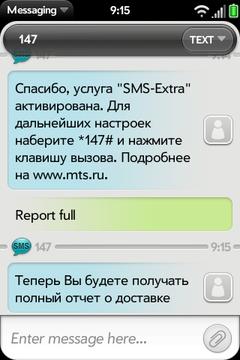 мтс не приходят отчеты о доставке